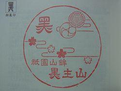 2011yamaboko-goshuin (32)