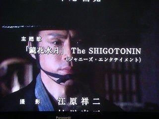 hissatsu-shudaika.jpg