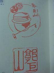 2011yamaboko-goshuin (17)