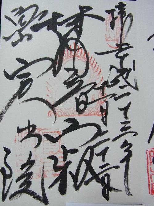 20111122ohhara -goshuin(174)