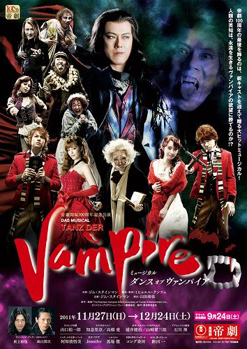 vampire_main3