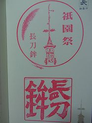 2011yamaboko-goshuin