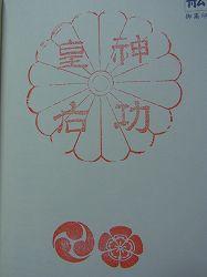 2011yamaboko-goshuin (24)