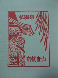 2011yamaboko-goshuin (34)