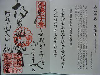 20110621 (19)