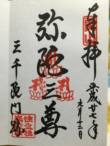 20150912sanzenin (37)