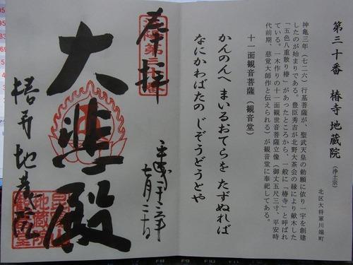 20110720 (8)