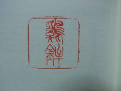 2011yamaboko-goshuin (14)