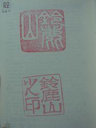 2011yamaboko-goshuin (31)