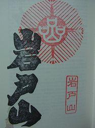 2011yamaboko-goshuin (23)