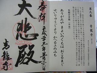 20110531 (24)