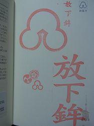 2011yamaboko-goshuin (22)