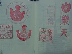 2011yamaboko-goshuin (19)