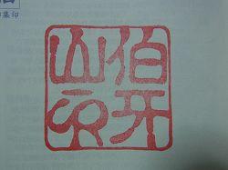 2011yamaboko-goshuin (15)