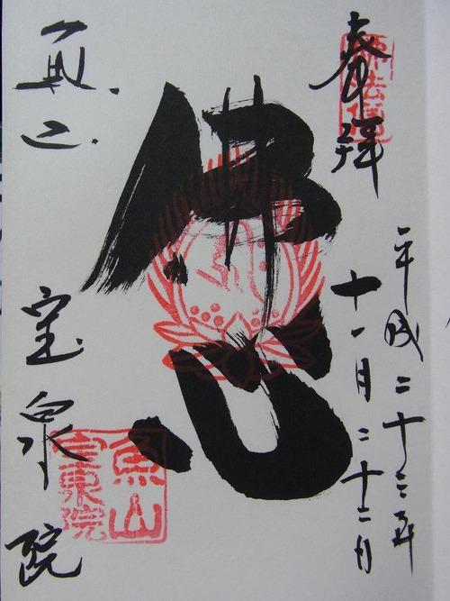 20111122ohhara -goshuin(172)