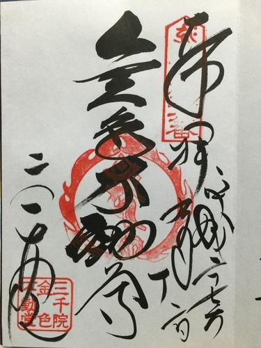 20150912sanzenin (36)