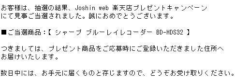 20100127tousen.JPG