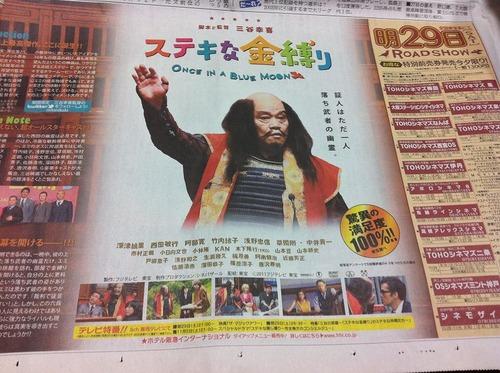 20111028sutekinakanashibari (2)