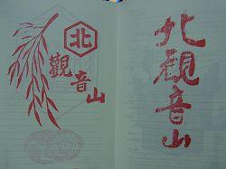 2011yamaboko-goshuin (26)