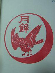 2011yamaboko-goshuin (10)