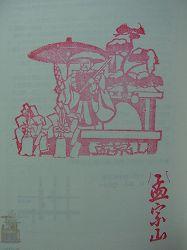 2011yamaboko-goshuin (4)