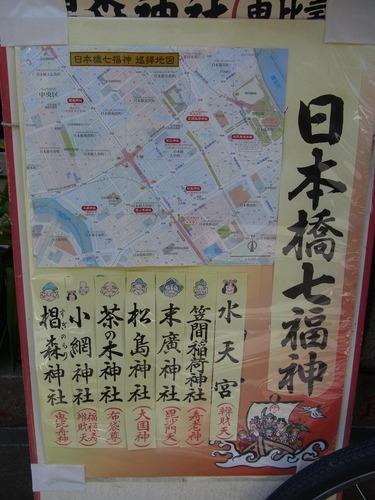 20130502nihonbashishichifukujin (14)