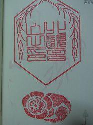 2011yamaboko-goshuin (25)