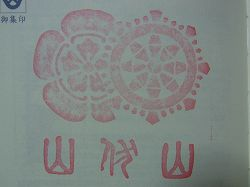 2011yamaboko-goshuin (20)