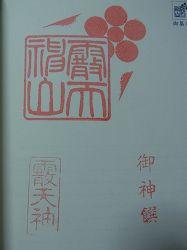 2011yamaboko-goshuin (3)