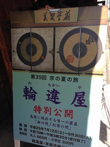 20140819shimabara (5)