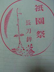2011yamaboko-goshuin (2)