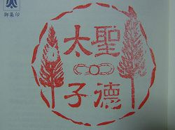 2011yamaboko-goshuin (11)