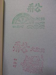 2011yamaboko-goshuin (35)