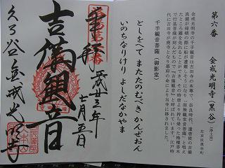 20110705 (40)