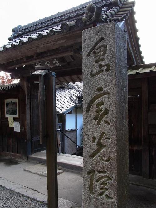 20111122ohhara -jikkoin(124)