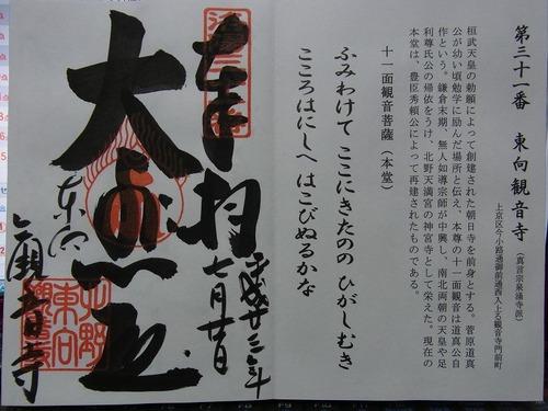 20110720 (9)