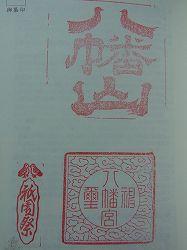 2011yamaboko-goshuin (28)