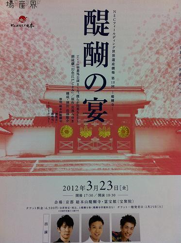 20120217teamsaru