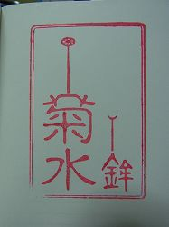 2011yamaboko-goshuin (18)