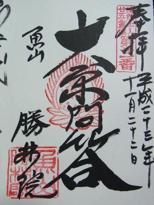 20111122ohhara -goshuin(173)