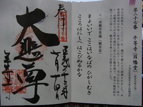 20110714 (44)