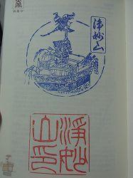 2011yamaboko-goshuin (33)