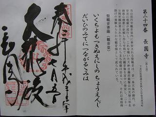 20110705 (44)
