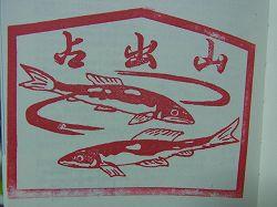 2011yamaboko-goshuin (12)