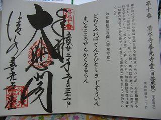 20110531 (25)