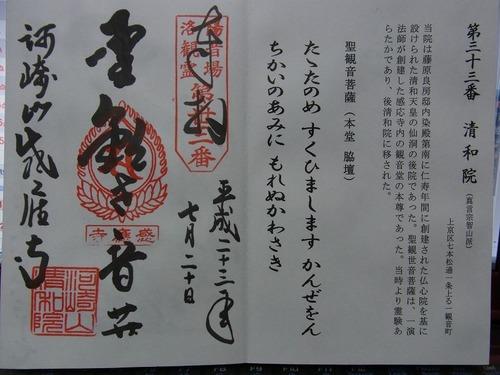 20110720 (10)