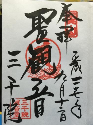 20150912sanzenin (38)