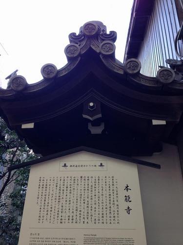 20130412honnohji (5)