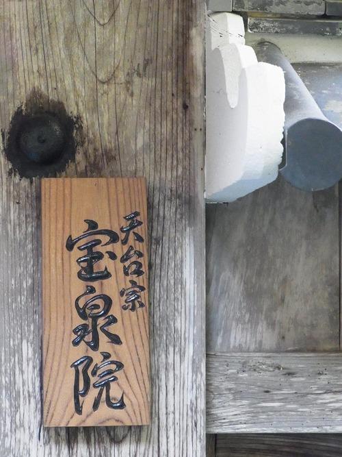 20111122ohhara -hosenin(23)