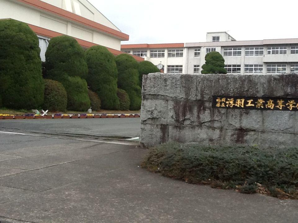浮羽工業高等学校